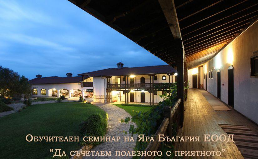 Обучителен семинар на Яра България ЕООД